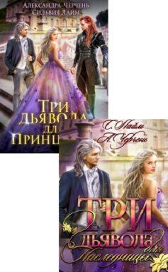 Серия книг «Матильда и Ко»