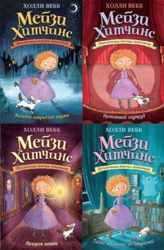 Серия книг «Мейзи Хитчинс. Приключения девочки-детектива»