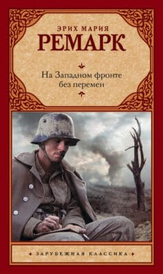 «На Западном фронте без перемен» Эрих Мария Ремарк