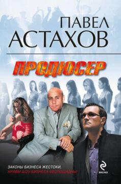 «Продюсер» Павел Алексеевич Астахов