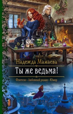 «Ты же ведьма!» Надежда Николаевна Мамаева