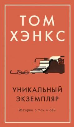 «Уникальный экземпляр: Истории о том о сём» Том Хэнкс
