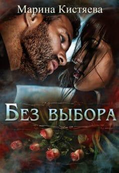 «Без выбора» Марина Анатольевна Кистяева