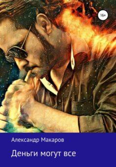 «Деньги могут все» Александр Макаров