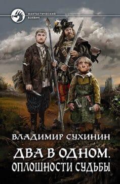 «Два в одном. Оплошности судьбы» Владимир Александрович Сухинин