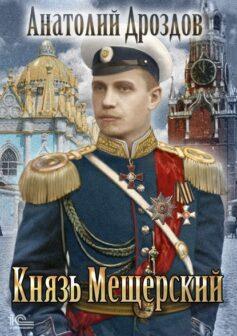 «Князь Мещерский» Анатолий Дроздов