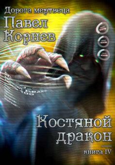 «Костяной дракон» Павел Николаевич Корнев