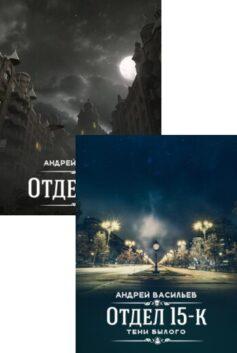 Серия книг «Отдел 15-К»