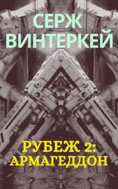 «Рубеж 2: Армагеддон» Серж Винтеркей