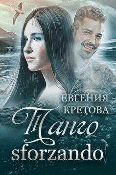 «Танго sforzando» Евгения Кретова