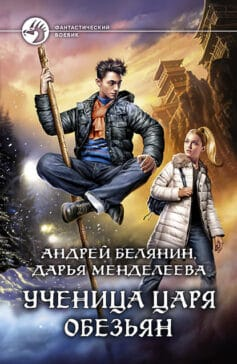 «Ученица царя обезьян» Андрей Олегович Белянин