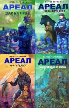 Серия книг «Ареал»