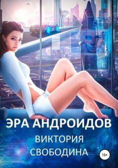 «Эра андроидов» Виктория Свободина