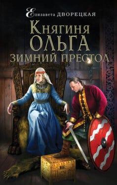 «Княгиня Ольга. Зимний престол» Елизавета Алексеевна Дворецкая