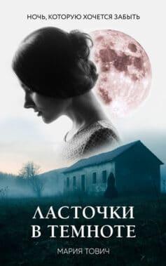 «Ласточки в темноте» Мария Тович