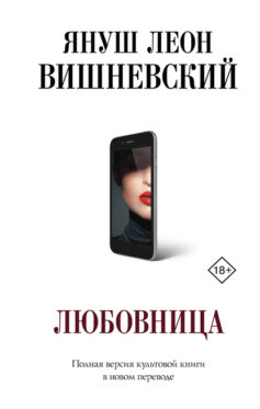 «Любовница» Януш Леон Вишневский