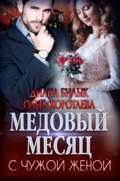 Медовый месяц с чужой женой