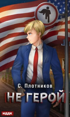 «Не герой» Сергей Александрович Плотников