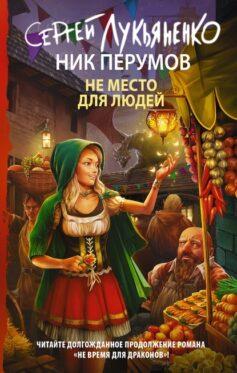 «Не место для людей» Ник Перумов, Сергей Васильевич Лукьяненко