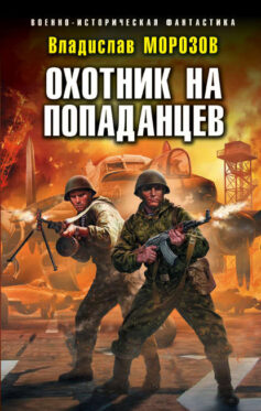 «Охотник на попаданцев» Владислав Морозов