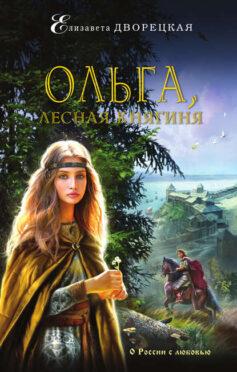 «Ольга, лесная княгиня» Елизавета Алексеевна Дворецкая