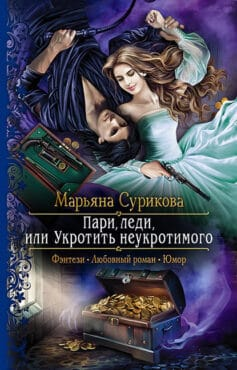 «Пари, леди, или Укротить неукротимого» Марьяна Сурикова