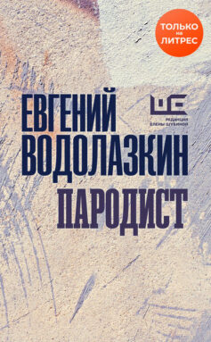 «Пародист» Евгений Германович Водолазкин
