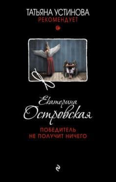 «Победитель не получит ничего» Екатерина Островская