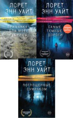 Серия книг «Приманка для убийцы»