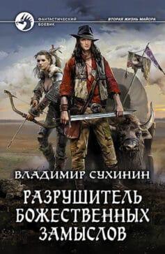 «Разрушитель божественных замыслов» Владимир Александрович Сухинин