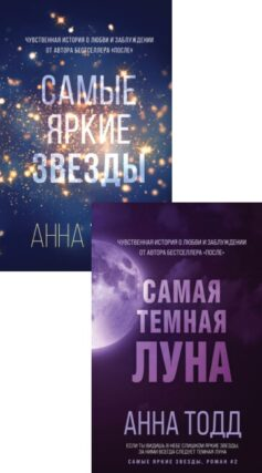 Серия книг «Самые яркие звезды»