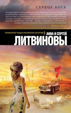 «Сердце бога» Анна и Сергей Литвиновы