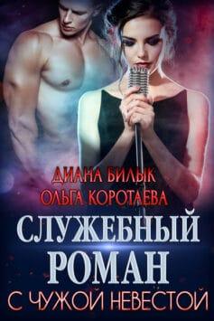 Служебный роман с чужой невестой