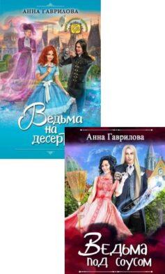 Серия книг «Ведьмы в городе»