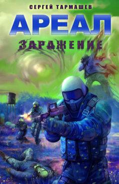 «Заражение» Сергей Тармашев