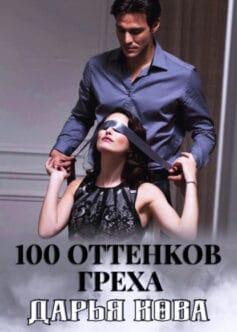 «100 оттенков греха» Дарья Кова