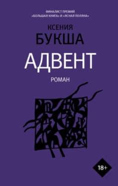 «Адвент» Ксения Букша