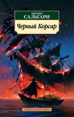 «Черный корсар» Эмилио Сальгари