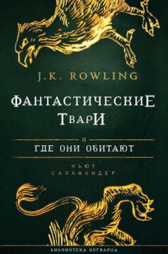 «Фантастические твари и где они обитают» Джоан Кэтлин Роулинг