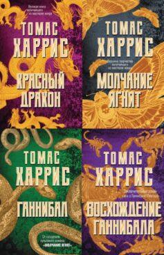 Серия книг «Ганнибал Лектер»