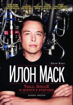 Илон Маск: Tesla, SpaceX и дорога в будущее