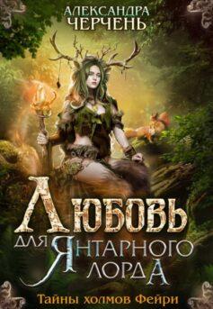 «Любовь для Янтарного лорда» Александра Черчень