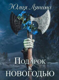 «Подарок на Новогодье» Юлия Ляпина