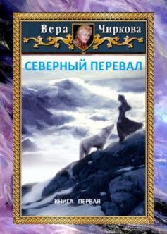 «Северный перевал» Вера Андреевна Чиркова