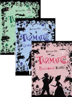 Серия книг «Таймлесс»