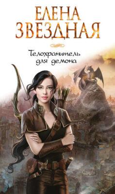 «Телохранитель для демона» Елена Звёздная