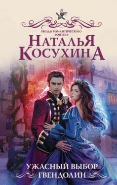 «Ужасный выбор Гвендолин» Наталья Косухина
