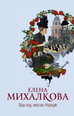 «Ваш ход, миссис Норидж» Елена Михалкова