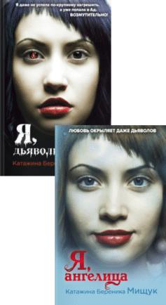 Серия книг «Виктория Бьянковская»