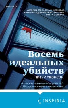 «Восемь идеальных убийств» Питер Свонсон